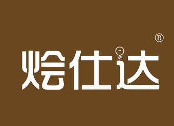 11-V564 烩仕达