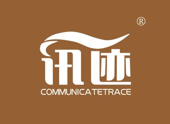 09-V803 迅迹 COMMUNICATETRACE
