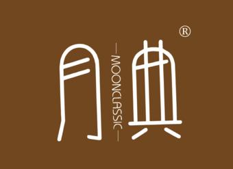 20-V426 月典 MOONCLASSIC
