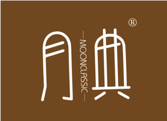 20-V426 月典MOONCLASSIC