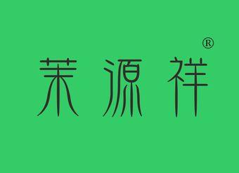 30-V763 茉源祥