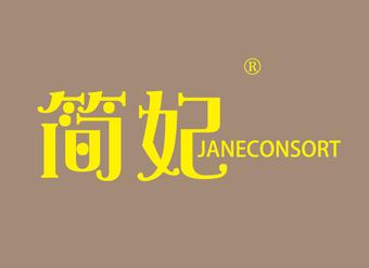24-VZ226 简妃 JANECONSORT