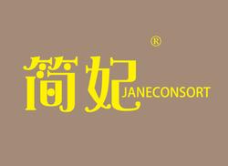 简妃 JANECONSORT