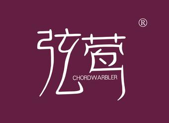 15-V077 弦鶯  CHORDWARBLER