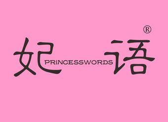 31-V220 妃语 PRINCESSWORDS