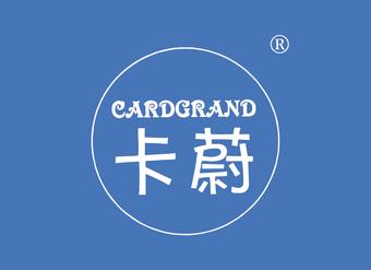 26-V055 卡蔚 CARDGRAND