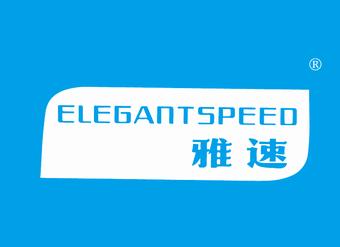 42-V051 雅速  ELEGANTSPEED