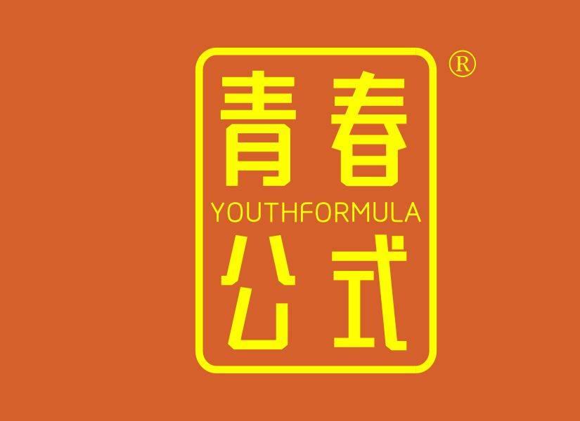 青春公式  YOUTHFORMULA