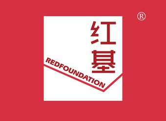 45-V021 紅基 REDFOUNDATION