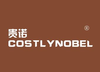 09-V778 贵诺 COSTLYNOBEL