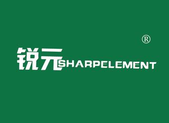 25-VZ3292 锐元 SHARPELEMENT