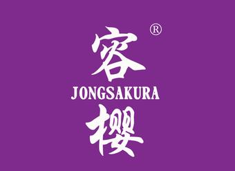 09-V801 容樱 JONGSAKURA