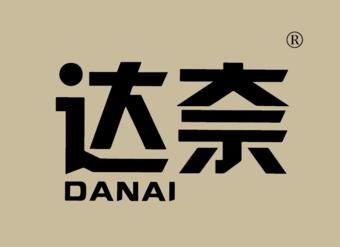 08-V049 達奈