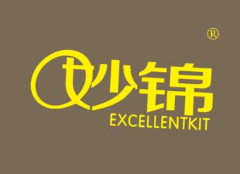 11-X548 妙锦 EXCELLENTKIT