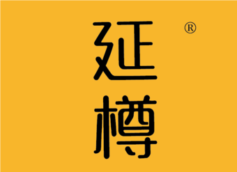 33-V435 延樽