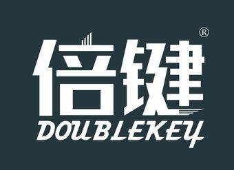 09-V1016 倍键 DOUBLEKEY