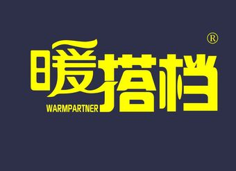 11-V561 暖搭档 WARMPARTNER