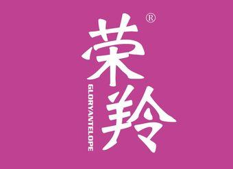11-V676 荣羚 GLORYANTELOPE