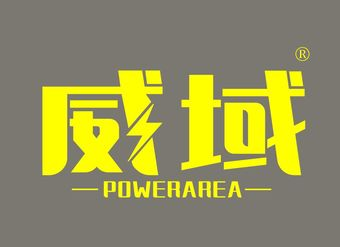 16-V368 威域 POWERAREA