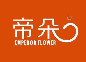 21-V351 帝朵 EMPEROR FLOWER