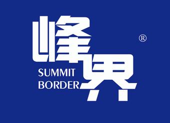 25-V3470 峰界 SUMMIT BORDER