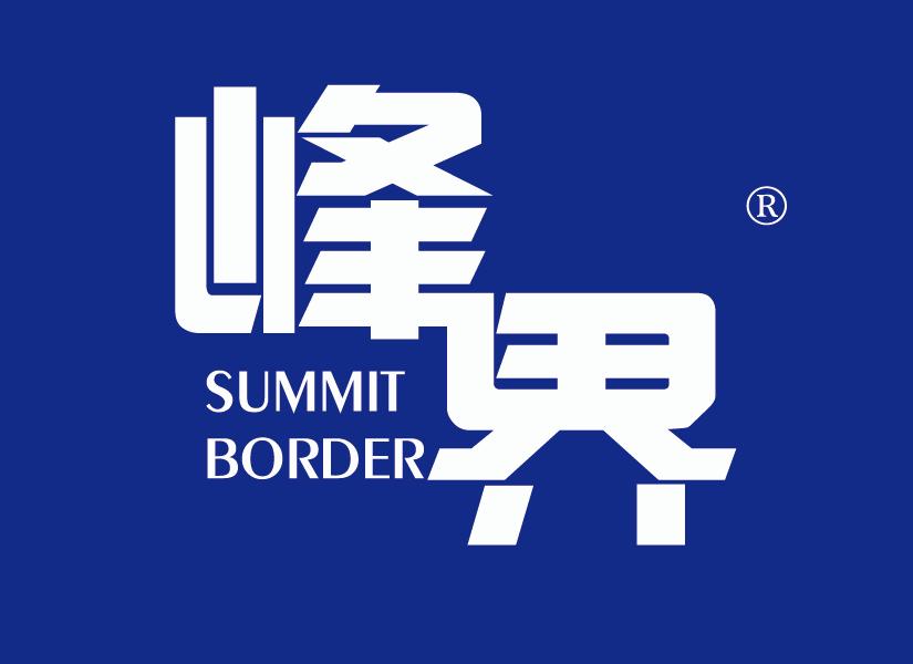 峰界 SUMMIT BORDER
