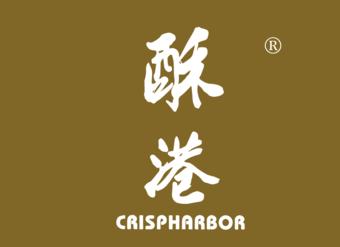 30-V755 酥港 CRISPHARBOR