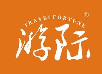 18-V527 游际 TRAVELFORTUNE