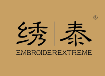 26-V061 绣泰 EMBROIDEREXTREME
