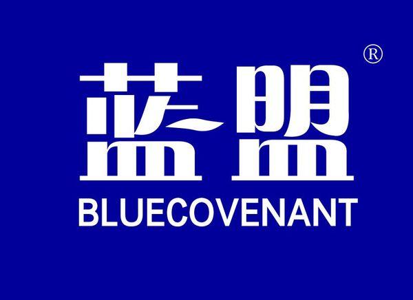 蓝盟 BLUECOVENANT商标转让
