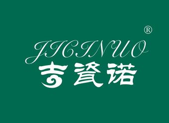 21-V355 吉瓷诺