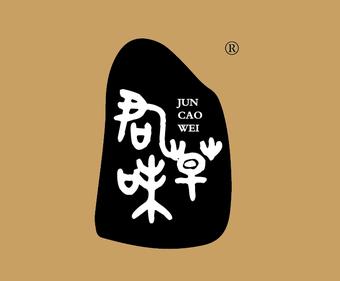 29-X760 君草味