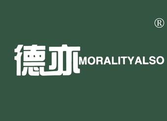 08-V064 德亦 MORALITYALSO
