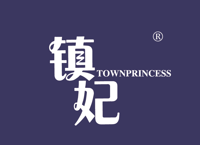 镇妃 TOWNPRINCESS