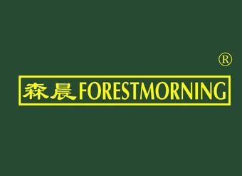 12-V329 森晨 FORESTMORNING