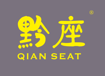 43-V701 黔座 QIAN SEAT