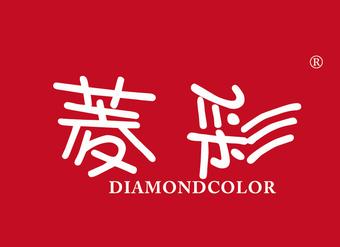 37-VZ042 菱彩 DIAMONDCOLOR