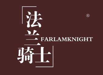 20-V546 法兰骑士 FARLAMKNIGHT