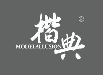 16-V193 楷典 MODELALLUSION