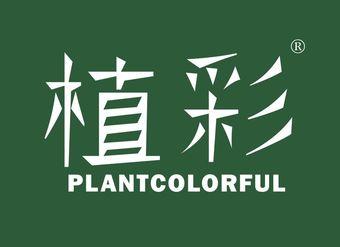 16-X370 植彩 PLANTCOLORFUL