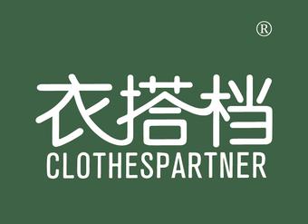 21-V367 衣搭檔 CLOTHESPARTNER