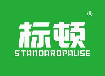 09-V814 标顿 STANDARDPAUSE