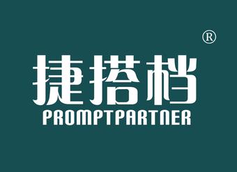 09-VZ831 捷搭档 PROMPTPARTNER