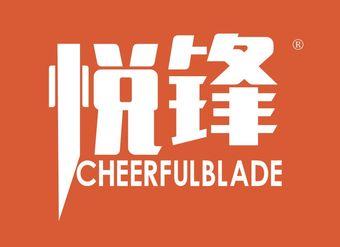 08-V076 悅鋒 CHEERFULBLADE