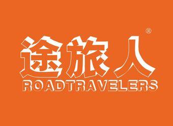 22-V018 途旅人 ROADTRAVELERS