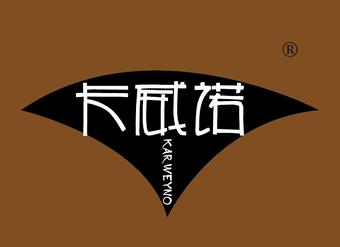 22-V016 卡威诺 KARWEYNO