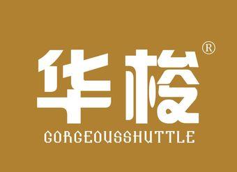 16-V275 華梭 GORGEOUSSHUTTLE
