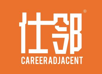 12-V319 仕邻  CAREERADJACENT