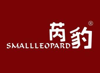 09-XZ1048 芮豹 SMALLEOPARD