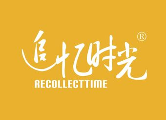 09-VZ927 追忆时光 RECOLLECTTIME